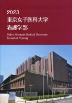 看護学部 大学案内・一般入学願書(過去問含む)