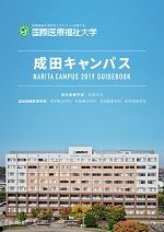 2018大学案内・入試ガイド(小田原キャンパス)※改訂版