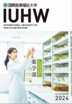 2017大学案内・入試ガイド(福岡・大川キャンパス)※改訂版