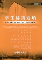 入学願書(自己推薦・一般・センター・奨学生)(2018年度)