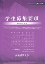 入学願書・過去問題集(編転入学生用)(2018年度版)