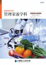 応用バイオ科学部 栄養生命科学科資料