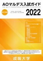 入学試験問題集2017