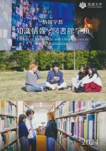 情報学群知識情報・図書館学類案内(2018年度版)