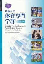 体育専門学群案内(2018年度版)