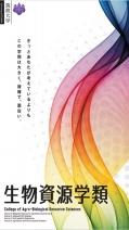 生命環境学群生物資源学類案内(2018年度版)