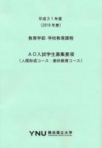 AO入試募集要項(教育学部)・大学案内