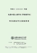 私費外国人留学生(学部留学生)募集要項