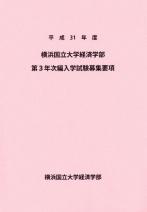 編入学募集要項(経済学部)