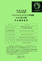 AO入試III期要項(教、法、経、医、歯、薬、工、農)・大学案内