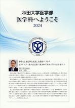 医学部医学科案内(2018年度版)