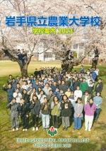 大学校案内(2018年度版)