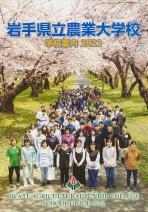 大学校案内(2019年度版)