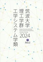 理工学群工学システム学類案内(2018年度版)