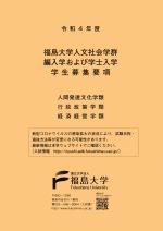編入学及び学士入学募集要項(経済経営学類)