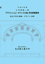 第一部AO入試募集要項(社会建築・デザイン分野)