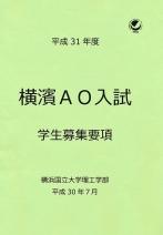 AO入試募集要項(理工学部)
