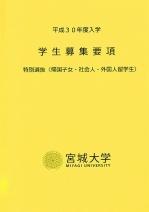 特別選抜募集要項(帰国子女、社会人、外国人留学生)