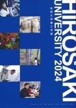 理工学部案内(2018年度版)