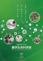 農学生命科学部案内(2018年度版)