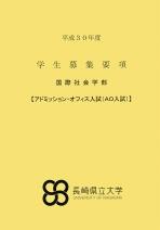 AO入試募集要項(国際社会学部)・大学案内