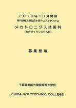 メカトロニクス技術科(10月入校)要項・メカトロニクス技術科案内