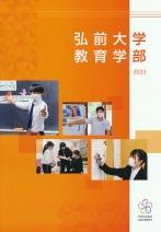 教育学部案内(2019年度版)
