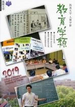 人間学群教育学類案内(2019年度版)