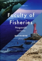 水産学部案内(2019年度版)