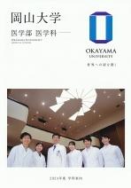 医学部(医学科)案内(2018年度版)