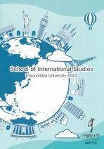 国際学部案内(2018年度版)