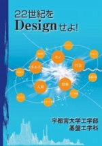 工学部案内(学科パンフレット含む5冊セット)(2018年度版)