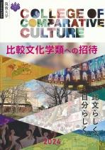 人文・文化学群比較文化学類案内(2018年度版)
