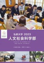人文社会科学部案内(2019年度版)