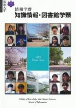 情報学群知識情報・図書館学類案内(2019年度版)