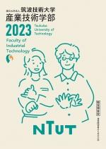 産業技術学部案内(聴覚)(2019年度版)