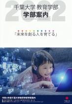 教育学部案内(2017年度版)
