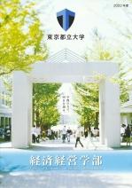 経済経営学部案内(2019年度版)