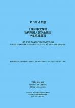 私費外国人留学生入試募集要項(文学部)
