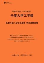 私費外国人留学生入試募集要項(工学部)