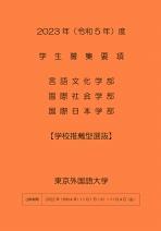 推薦入試募集要項(言語文化学部)