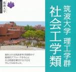 理工学群社会工学類案内(2019年度版)
