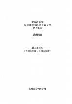 医学部医学科学士編入学過去問題(平成27年度〜29年度)