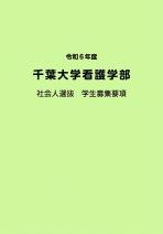 社会人入試募集要項(看護学部)