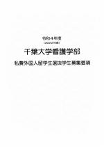 私費外国人留学生募集要項(看護学部)