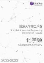 理工学群化学類案内(2019年度版)
