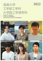 工学部案内(2019年度版)