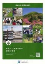 環境科学部案内(2019年度版)