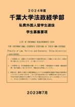 私費外国人留学生入試募集要項(法政経学部)