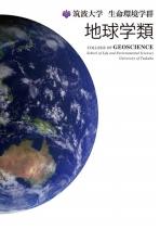 生命環境学群地球学類案内(2018年度版)